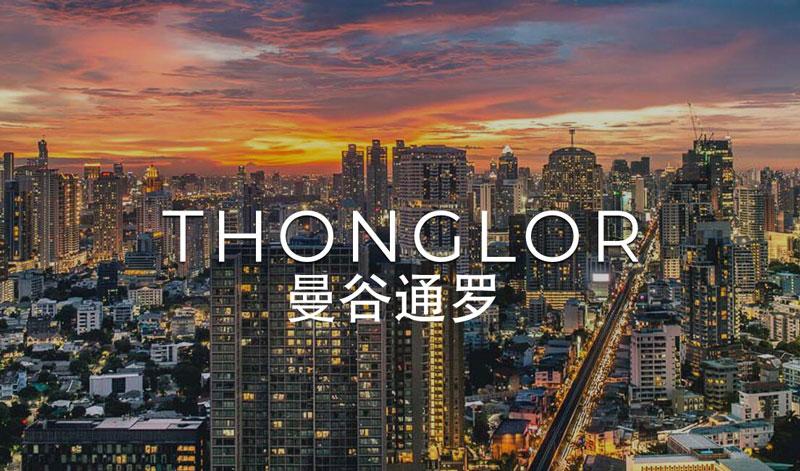 曼谷通罗夜景 thonglor bangkok