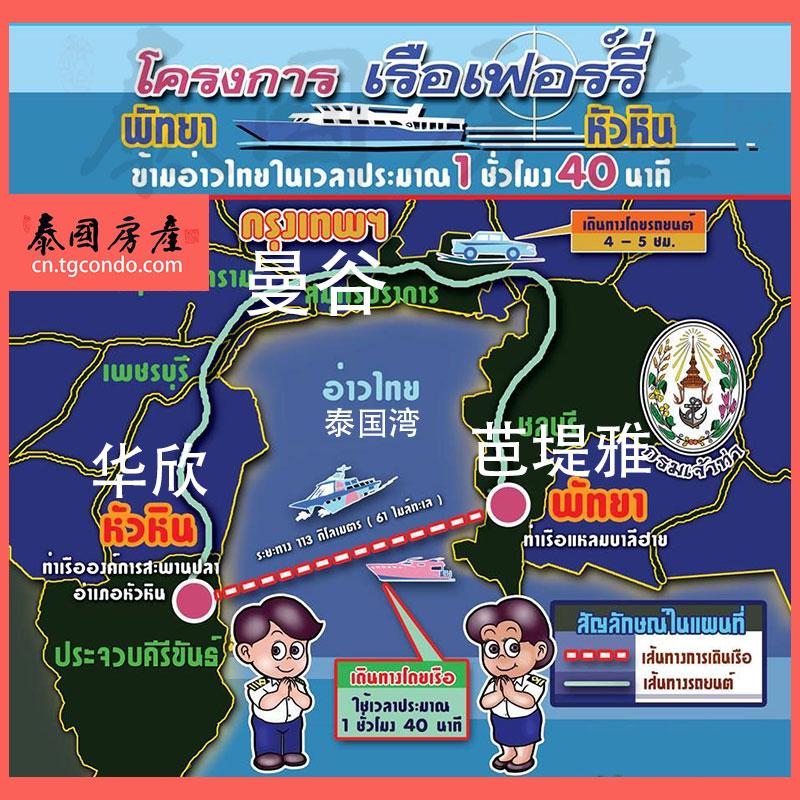 泰国芭堤雅-华欣高速渡轮 Pattaya hua Hin ferry