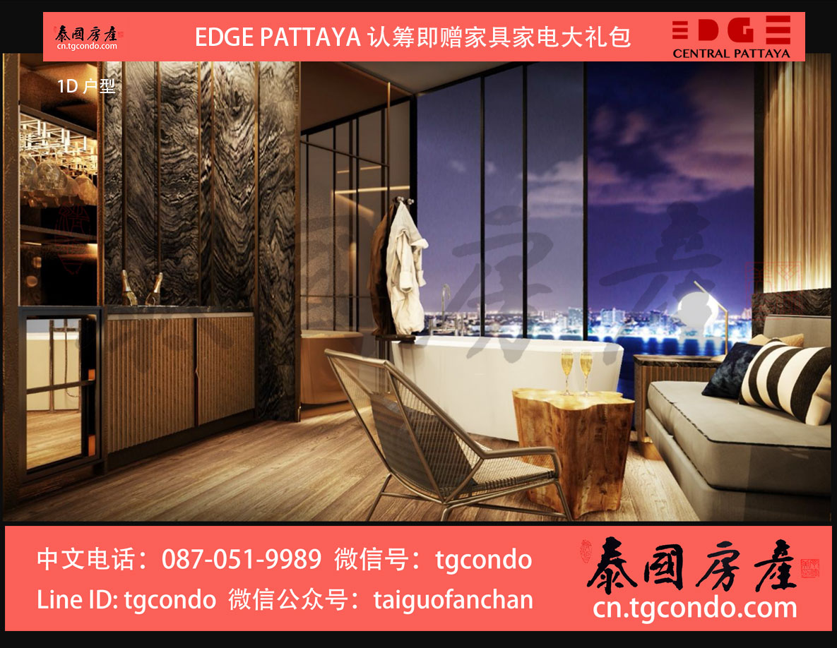 Edge Pattaya Furniture 1D
