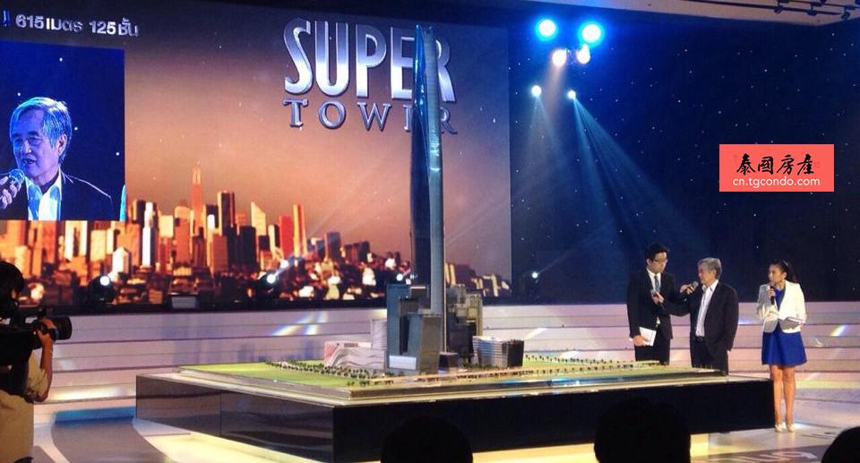 曼谷超级塔(The Super Tower)新闻发布会