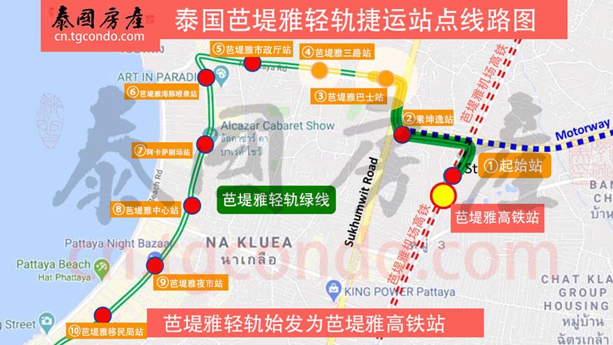 泰国芭堤雅轻轨捷运站点线路图 Pattaya Monorail Route & Stations