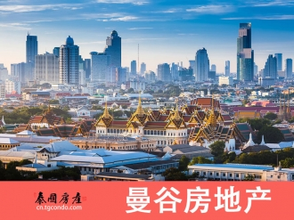泰国曼谷房地产 BANGKOK曼谷购房