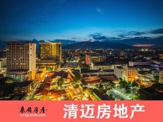 泰国清迈房地产 CHIANG MAI清迈购房