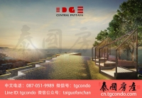 Edge Central Pattaya上思睿泰国芭提雅市中心年度最佳公寓