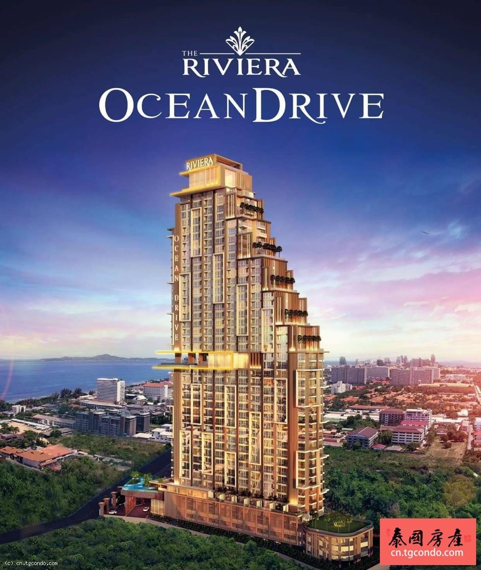 The Riviera Ocean Drive 泰国芭提雅中天里维拉海景公寓