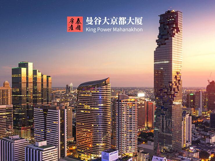 泰国曼谷全新最高地标:丽思卡尔顿酒店公寓(像素大厦,大京都大厦,大都会大厦)