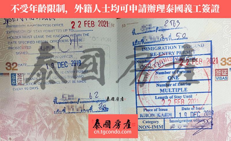 泰国义工签证