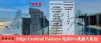 芭堤雅Edge Central Pattaya八月交房,尚思瑞推尾款钜惠